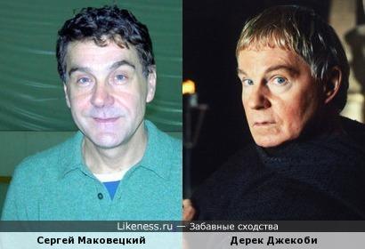 Сергей Маковецкий похож на Дерека Джекоби