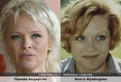 Памела Андерсон и Алиса Фрейндлих