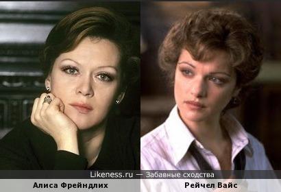 Алиса Фрейндлих и Рейчел Вайс