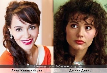 Анна Калашникова и Джина Девис