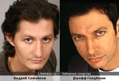 Андрей Самойлов и Джефф Голдблюм