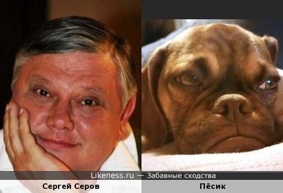 Сергей Серов и Пёсик