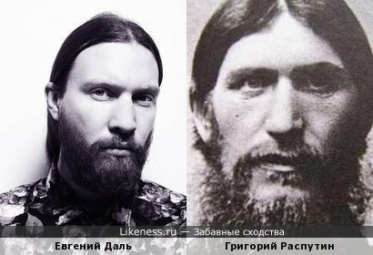 Евгений Даль похож на Григория Распутина