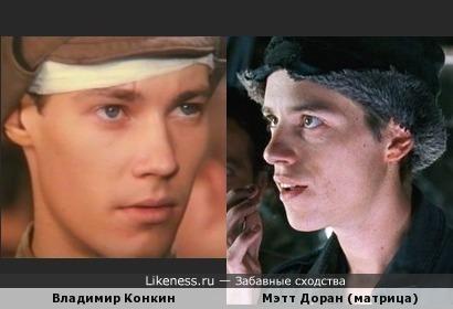 Мэтт Доран (Матрица) похож на Владимира Конкина (Как закалялась сталь)