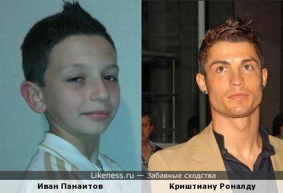 Иван Панаитов похож на Криштиану Роналду