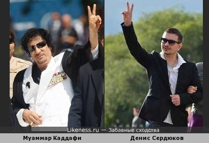 Денис Сердюков похож на Муаммара Каддафи