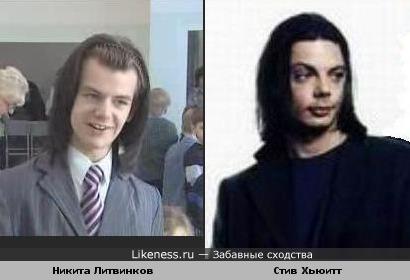 Никита Литвинков похож на Стива Хьюитта
