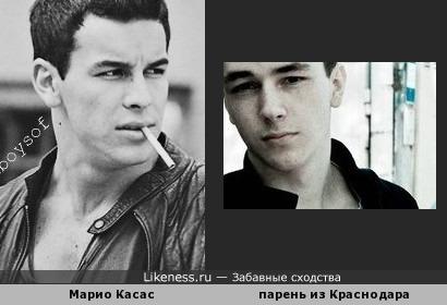 Марио Касас похож на парня из краснодара