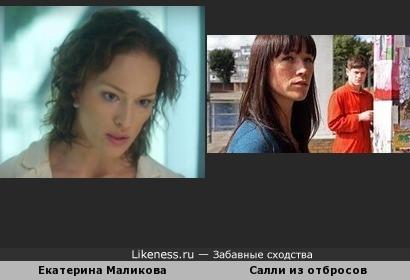 Екатерина Маликова похожа на Салли из отбросов