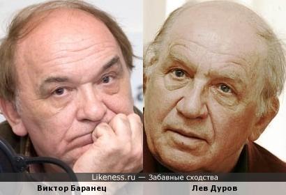 Виктор Баранец похож на Льва Дурова