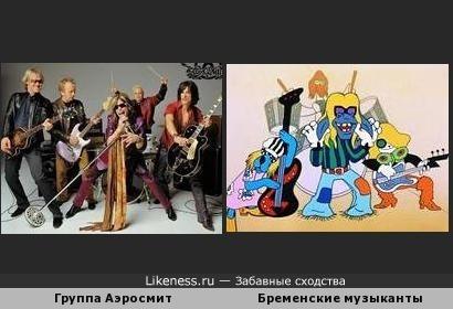Группа Аэросмит и Бременские музыканты, кто с кого срисован?
