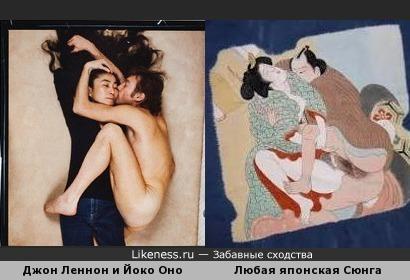 Джон Леннон с Йоко Оно похожи на любую японскую Сюнгу