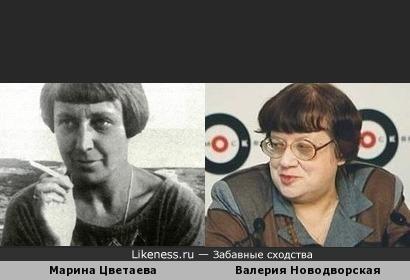 Чур меня, показалось что ли? Марина Цветаева и Валерия Новодворская похожи?