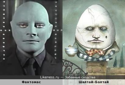 Фантомас похож на Шалтая-Болтая, если его перевернуть!