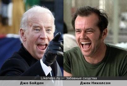 Американский стиль: Джо Байден и Джек Николсон - улыбка и не только