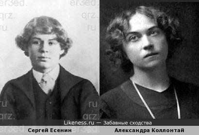 Расцвет поэзии и дипломатии: Сергей Есенин похож на Александру Коллонтай