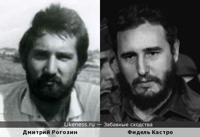 Молодой Дмитрий Рогозин и молодой Фидель Кастро очень похожи, но у Рогозина борода красивее!