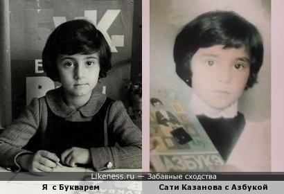 Сати Казанова и я в детстве - похожи!