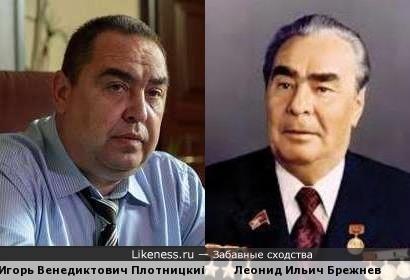 Игорь Плотницкий - это реинкарнация Леонида Ильича Брежнева!