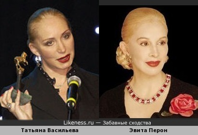 Татьяна Васильева похожа на Эвиту Перон