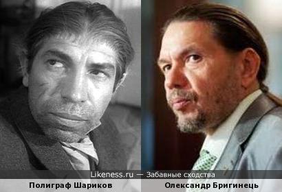 Олександр Бригинець по своему внутреннему миру напоминает Полиграфа Шарикова