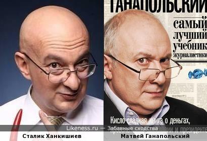 У Сталика Ханкишиева и Матвея Ганопольского много общего