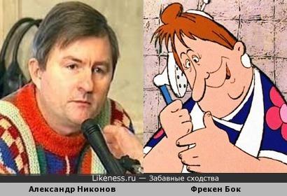 Александр Никонов и Фрекен Бок