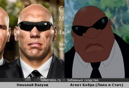 Валуев похож на Агента Кобру