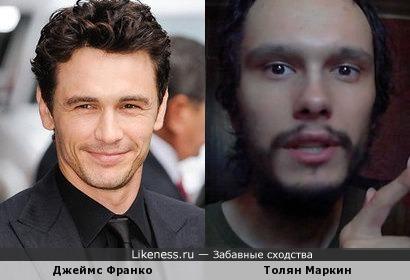 Джеймс Франко похож на блоггера Толяна Маркина.