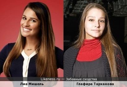 Глафира Тарханова похожа на Лиа Мешель