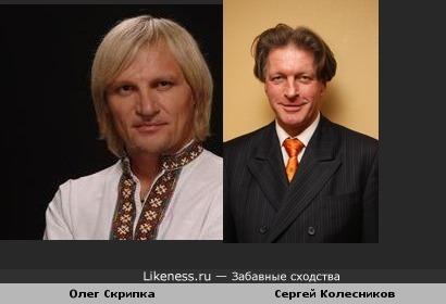 Олег Скрипка похож на Сергея Колесникова