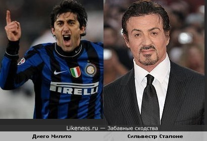 Нападающий ФК Интер похож на Сильвестра Сталоне
