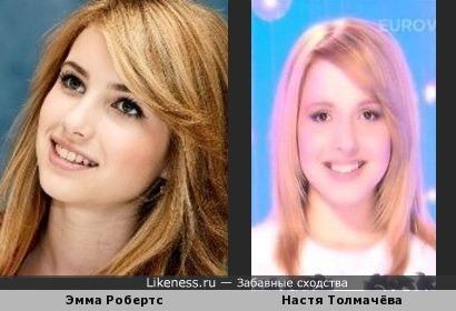 Настя Толмачёва похожа на Эмму Робертс