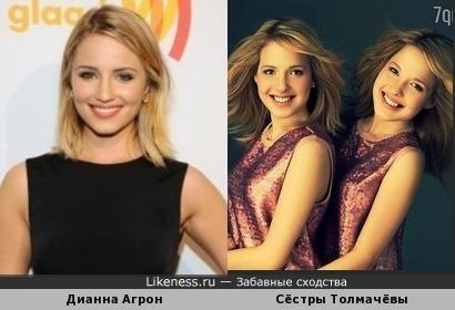 Сёстры Толмачёвы похожи на Дианну Агрон