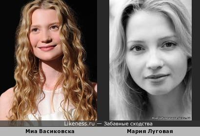 Миа Васиковска похожа на Марию Луговую