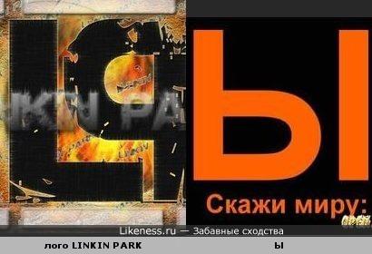 "Лого LINKIN PARK похоже на букву ""Ы"""