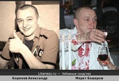 Корнеев Александр похож на Марата Башарова
