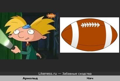 Голова Арнольда из м/ф похожа на мяч для регби