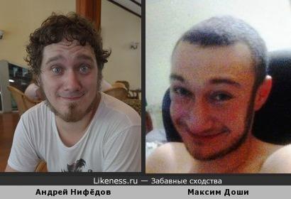 Андрей Нифёдов и Максим Доши