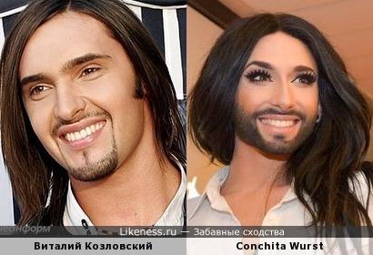 Conchita Wurst похож на Виталия Козловского