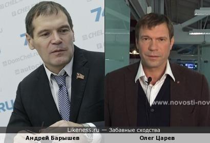 Депутат Андрей Барышев из Челябинска похож на народного депутата Олега Царева с Украины