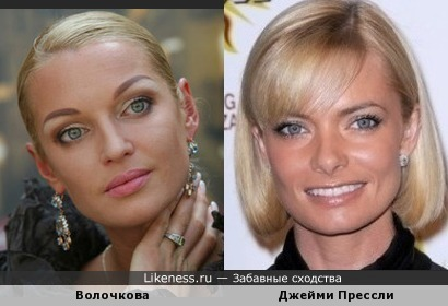 Мой первый лайкнесс, не судите строго ) Волочкова и Прессли немного похожи
