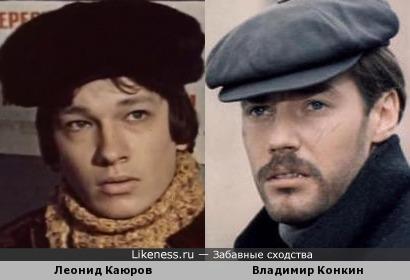 Леонид Каюров и Владимир Конкин чем-то похожи