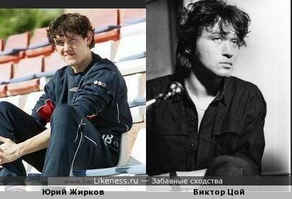 Юрий Жирков похож на Виктора Цоя