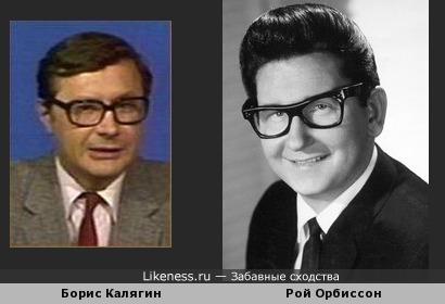 Борис Калягин похож на Роя Орбиссона
