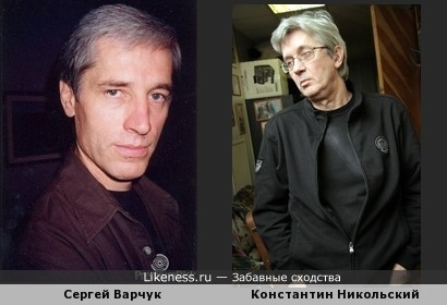 Сергей Варчук похож на Константина Никольского