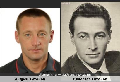Андрей Тихонов похож на Вячеслава Тихонова