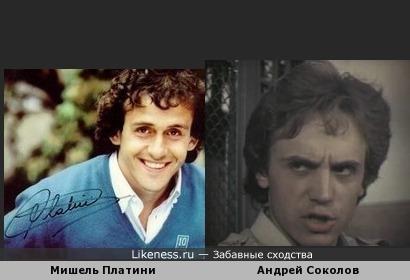 Мишель Платини похож на Андрея Соколова