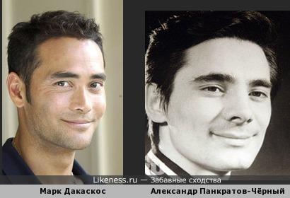 Марк Дакаскос похож на молодого Александра Панкратова-Чёрного