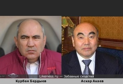 Курбан Бердыев похож на Аскара Акаева
